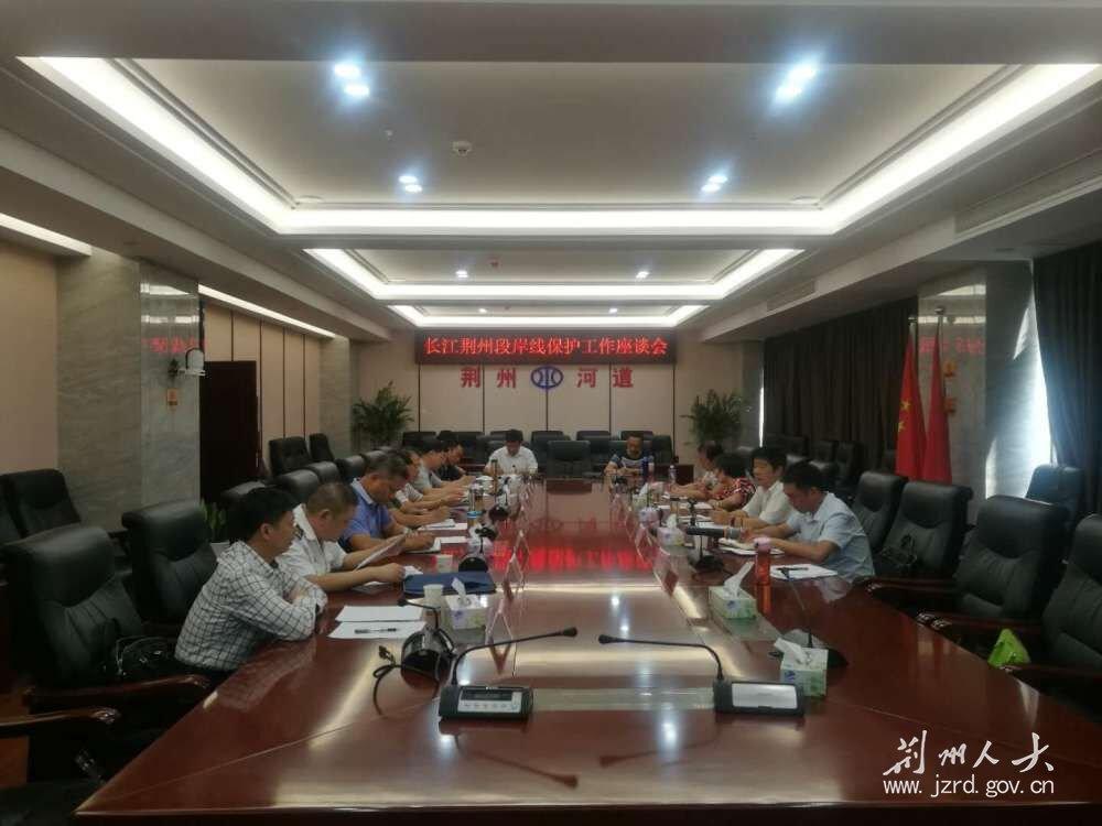 市人大常委会召开长江岸线保护立法工作座谈会