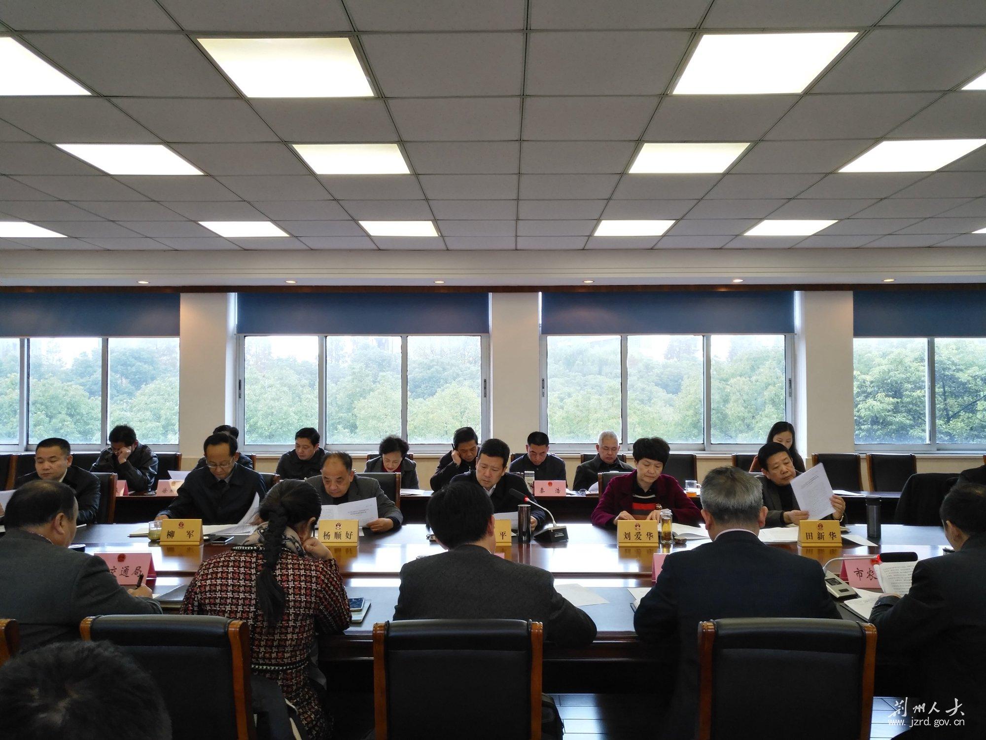 市五届人大常委会召开第十五次主任会议 听取市五届人大三次会议重点建议办理情况的汇报