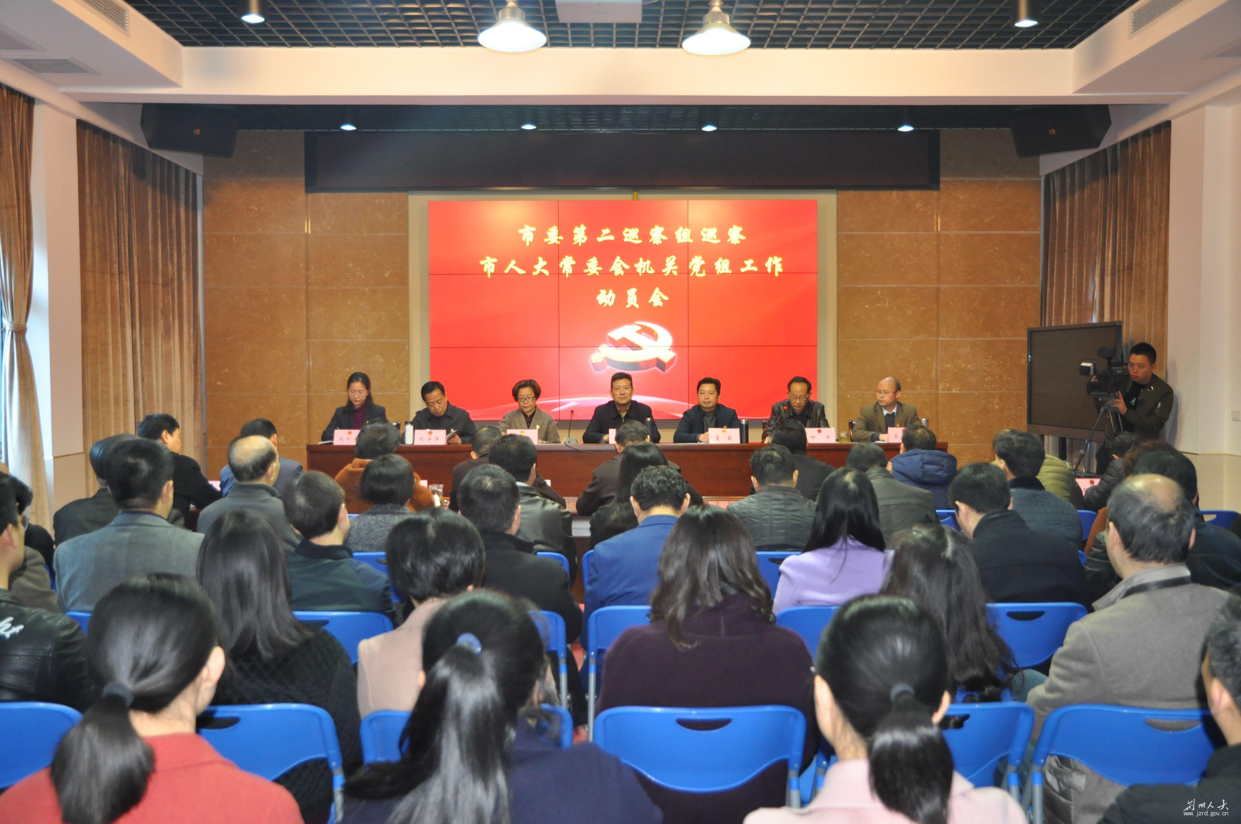 市委第二巡察组进驻荆州市人大常委会机关开展巡察工作
