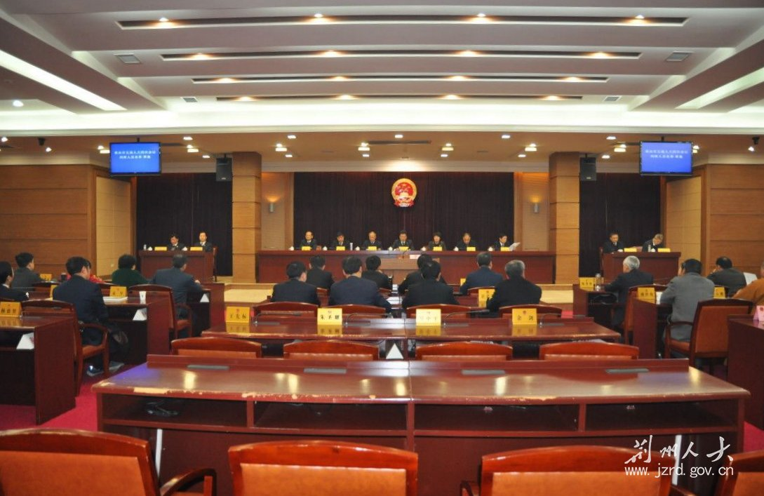 市五届人大常委会召开第十七次会议