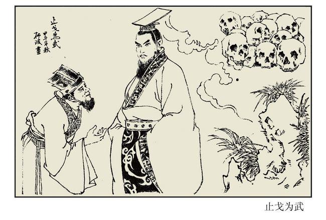 止戈为武 - 西部落叶 - 《西部落叶》· 余文博客