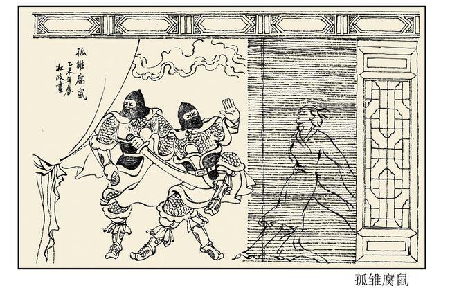 孤雏腐鼠 - 西部落叶 - 《西部落叶》· 余文博客
