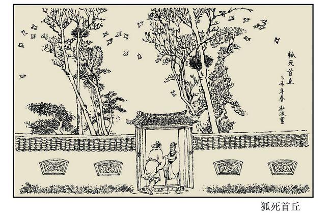 狐死首丘 - 西部落叶 - 《西部落叶》· 余文博客