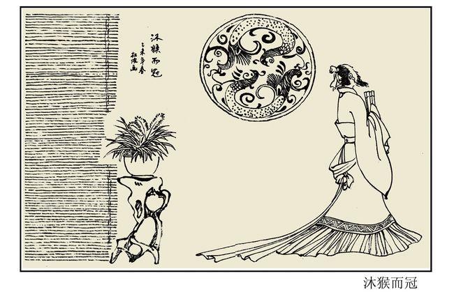 沐猴而冠 - 西部落叶 - 《西部落叶》· 余文博客