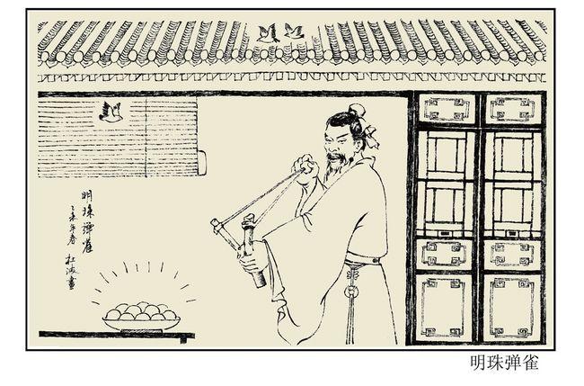明珠弹雀 - 西部落叶 - 《西部落叶》· 余文博客