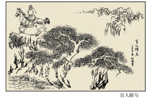 盲人瞎马 - 西部落叶 - 《西部落叶》· 余文博客