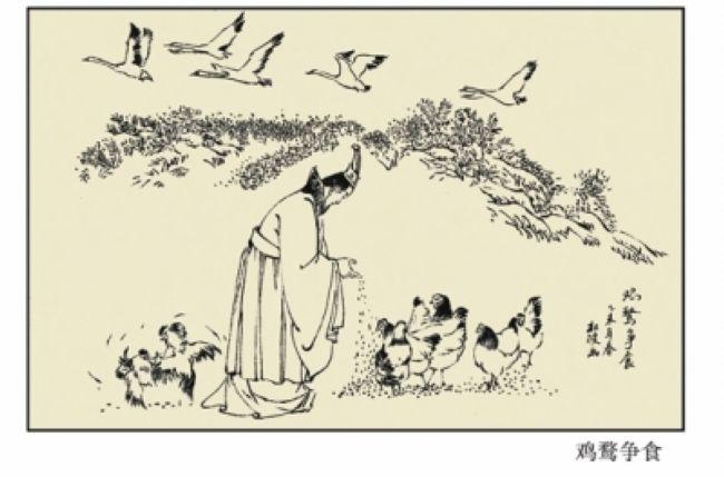 鸡鹜争食 - 西部落叶 - 《西部落叶》· 余文博客