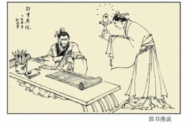 郢书燕说 - 西部落叶 - 《西部落叶》· 余文博客