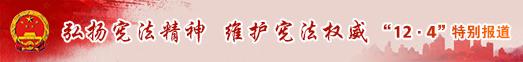 弘扬宪法精神 维护宪法权威 特别报道
