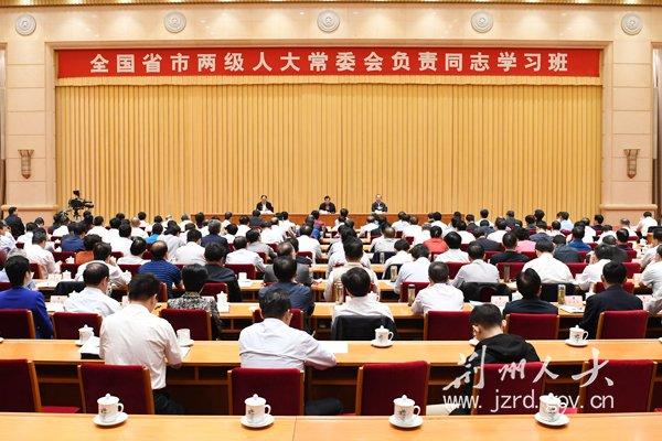 王晨在全国省市两级人大常委会负责同志学习班上强调 深入学习贯彻实施宪法 做好新时代人大工作